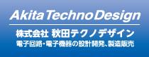 秋田テクノデザイン