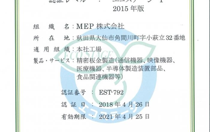 エコステージ_ステージ1認定書-001